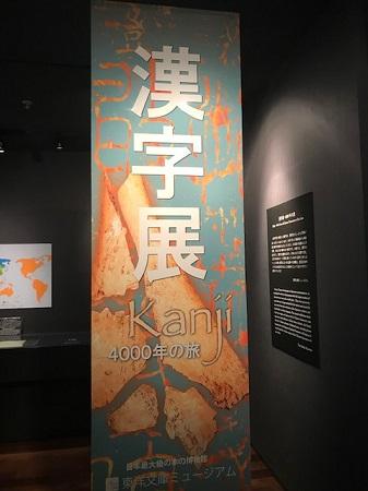 漢字展.jpg